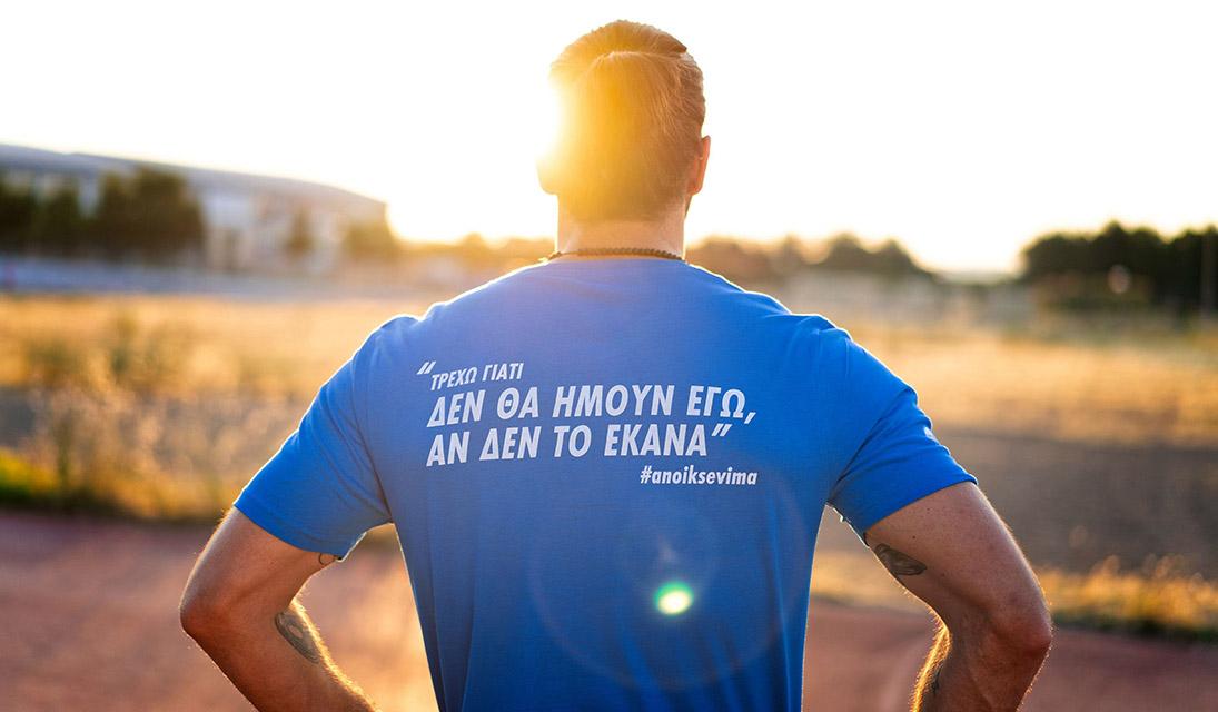 AMΣΤΕΛ FREE: Καμπάνια αφιερωμένη σε όσους έβαλαν το τρέξιμο στη ζωή τους