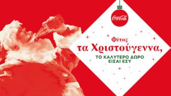 Coca-Cola: Φέτος τα Χριστούγεννα το καλύτερο δώρο είσαι εσύ!
